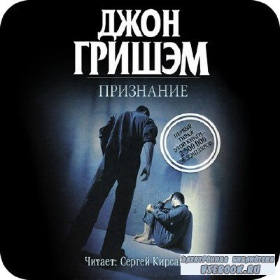 Гришэм Джон - Признание (Аудиокнига) .m4b