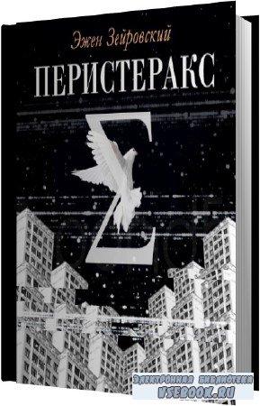 Эжен Зейровский. Перистеракс (Аудиокнига)