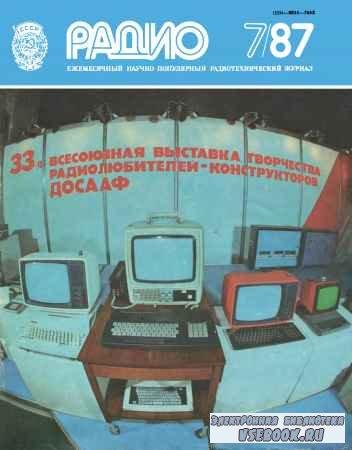 Радио №7 1987