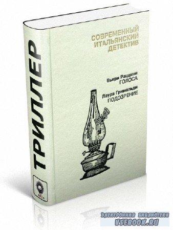 Раццини Вьери, Гримальди Лаура - Современный итальянский детектив. Выпуск 2