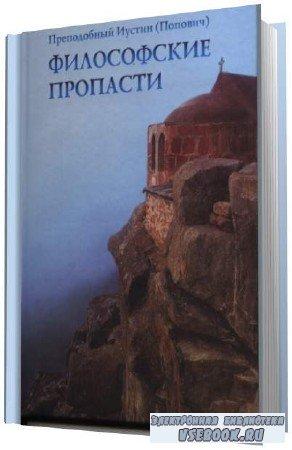 Иустин Попович. Философские пропасти (Аудиокнига)