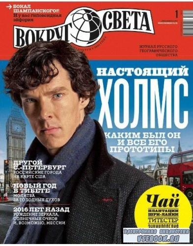 Журнал Вокруг света №1 (январь 2016)