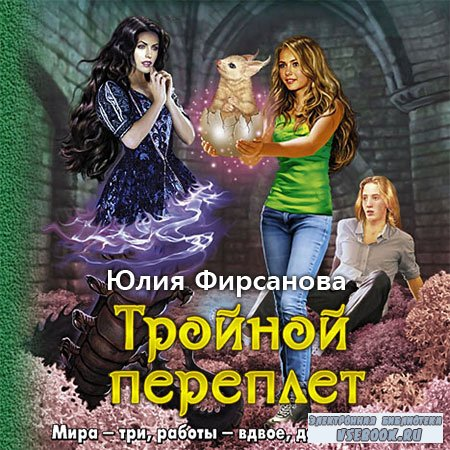 Фирсанова Юлия - Тройной переплёт  (Аудиокнига)