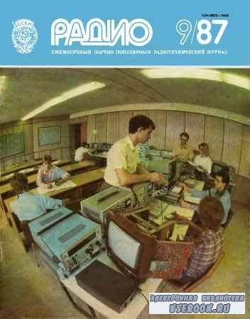 Радио №9 1987