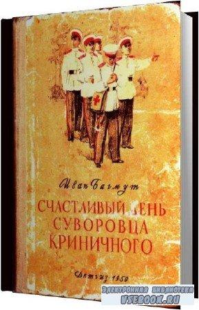Иван Багмут. Счастливый день суворовца Криничного (Аудиокнига)