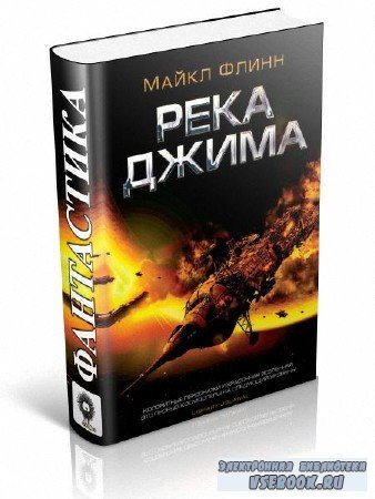 Флинн Майкл - Река Джима