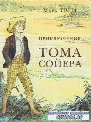 Твен Марк - Приключения Тома Сойера (Аудиокнига) читает Сергей Кирсанов