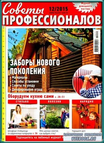 Советы профессионалов №12 (декабрь 2015)