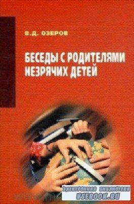 Вячеслав  Озеров  -  Беседы с родителями незрячих детей  (Аудиокнига)  читает  Олег Шубин