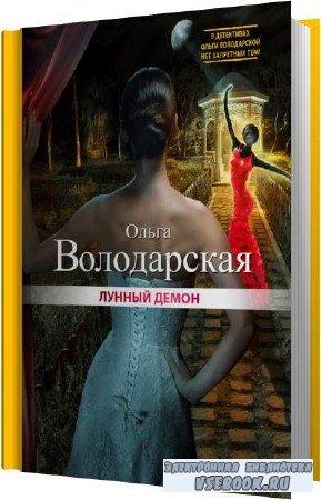 Ольга Володарская. Лунный демон (Аудиокнига)