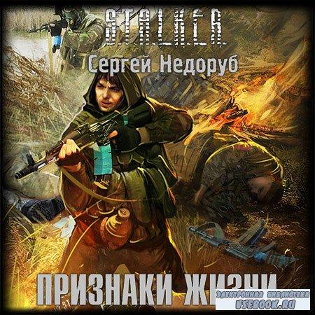 Недоруб Сергей - Признаки жизни  (Аудиокнига)