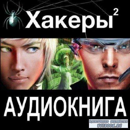 Чубарьян Александр - Хакеры-2. Паутина (Аудиокнига)
