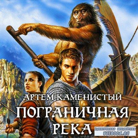 Артем Каменистый - Пограничная река  (Аудиокнига)