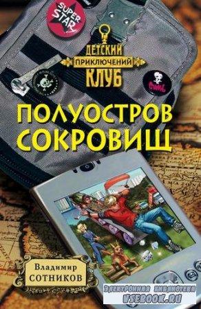 Сотников Владимир - Полуостров сокровищ (Аудиокнига)