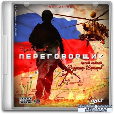 Загорцев Андрей - Переговорщик (Аудиокнига)