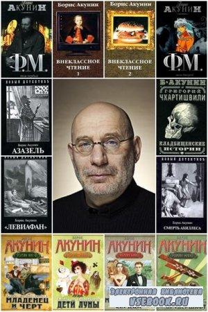 Акунин Борис /110 книг