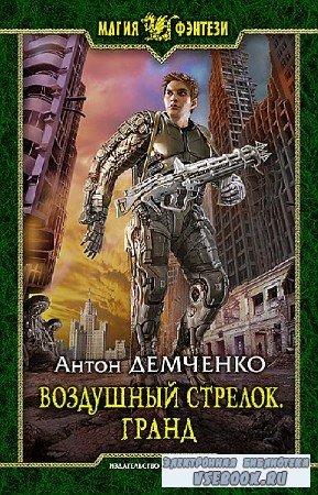 Демченко Антон - Воздушный стрелок. Гранд (2016) Fb2