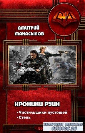 Дмитрий Манасыпов - Хроники Руин. Дилогия в одном томе