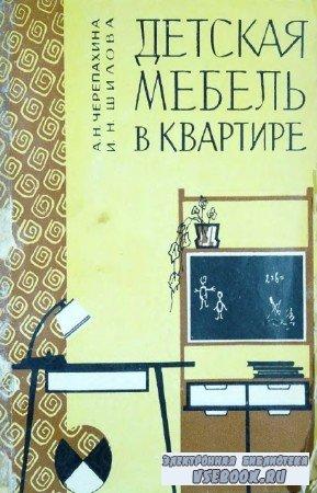 А.Н. Черепахина, И.Н. Шилова - Детская мебель в квартире