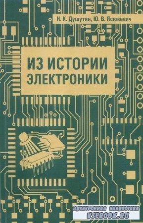 Н.К. Душутин, Ю.В. Ясюкевич - Из истории электроники