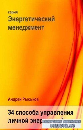 А. Рыськов - 34 способа управления личной энергетикой