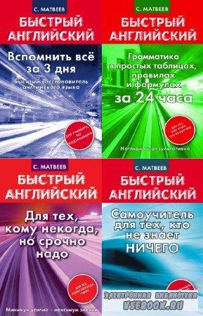 С.А. Матвеев - Серия
