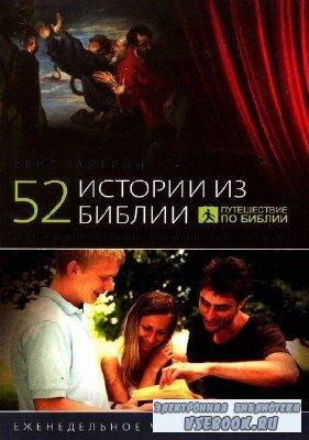 Тайгрин Крис - 52 истории из Библии (Аудиокнига)