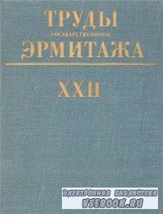 Труды Государственного Эрмитажа.Том XXII
