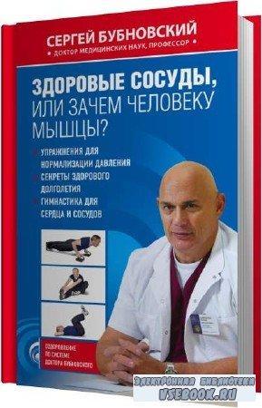 Сергей Бубновский. Здоровые сосуды, или Зачем человеку мышцы? (Аудиокнига)