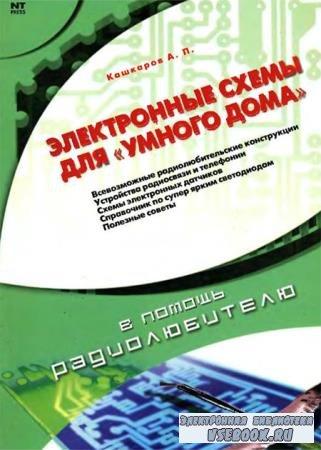 Кашкаров А. П. - Электронные схемы для «умного дома»