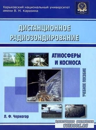 Дистанционное радиозондирование атмосферы и космоса