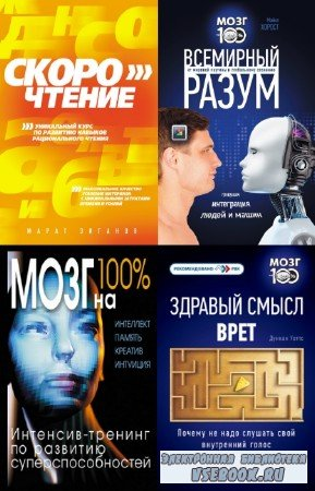 "коллектив - Серия ""Мозг на 100%"" (5 книг)"