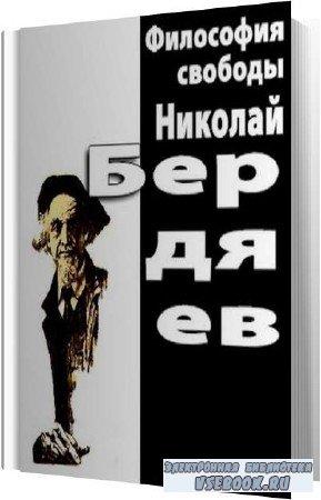 Николай Бердяев. Философия свободы (Аудиокнига)
