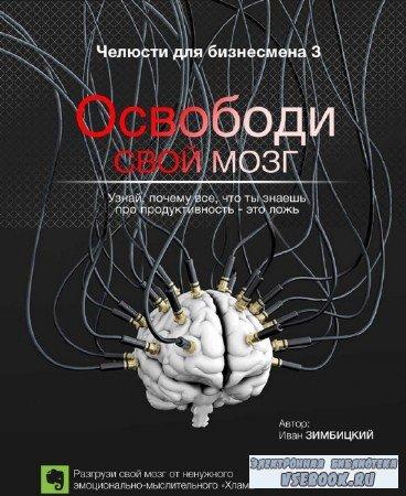 Иван Зимбицкий - Освободи свой мозг