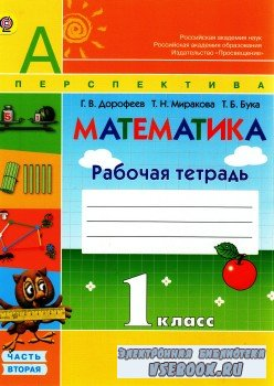 Дорофеев В.Г., Миракова Т.Н., Бука Т.Б. -   Математика. Рабочая тетрадь. 1  ...