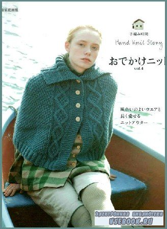 Hand Knit Story №4 - 2013