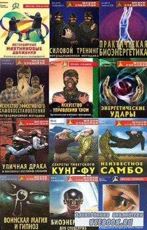Вадим Уфимцев, Юрий Серебрянский - Школа спецназа. Сборник (13 книг)