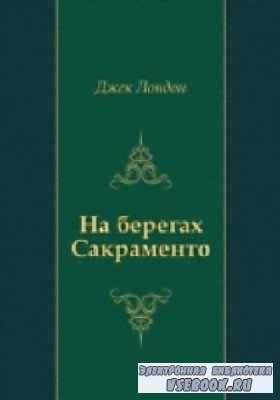 Джек  Лондон  -  На берегах Сакраменто  (Аудиокнига)  читает  Александр Вод ...