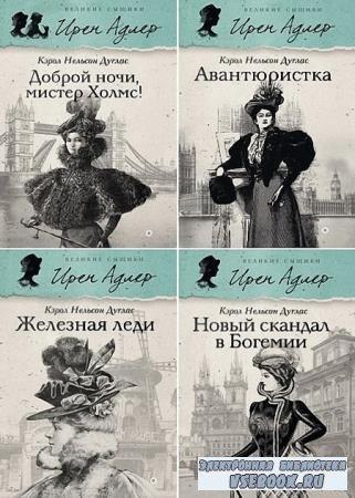 Кэрол Дуглас - Цикл «Ирен Адлер» (8 книг)