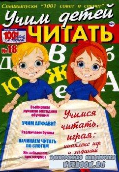 1001 совет и секрет. Спецвыпуск №18, 2015. Учим детей читать