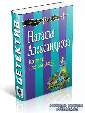Александрова Наталья - Капкан для маньяка