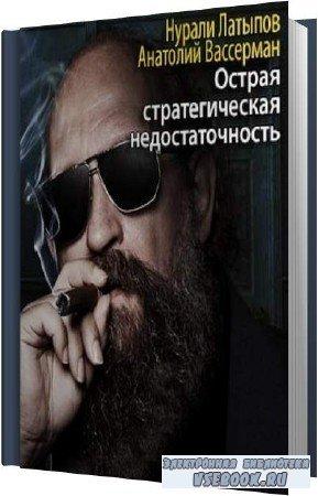 Латыпов Нурали, Вассерман Анатолий. Острая стратегическая недостаточность. Страна на перепутье (Аудиокнига)
