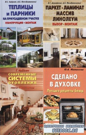 коллектив - Ваш дом. Сборник (13 книг)