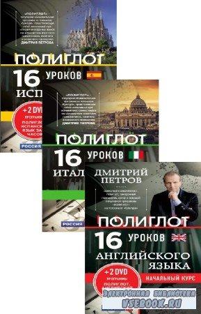 А. Кржижевский, Д. Петров - ПОЛИГЛОТ. Выучим иностранный язык за 16 часов. Сборник (3 книги)