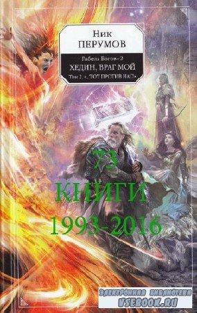 Ник Перумов - Собрание сочинений 73 произведения (1993-2016)