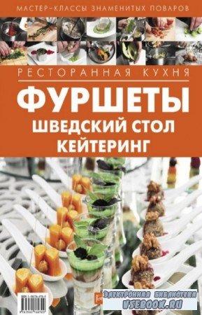 И. Федотова - Ресторанная кухня. Фуршеты, шведский стол, кейтеринг
