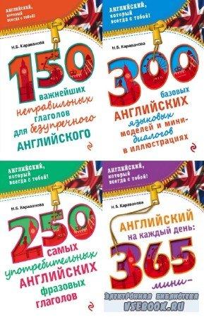 Н.Б. Караванова - Английский, который всегда с тобой! Сборник (5 книг)
