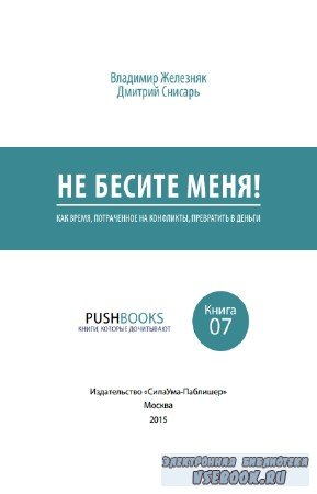 Владимир Железняк, Дмитрий Снисарь - Не бесите меня! Как время, потраченное на конфликты, превратить в деньги