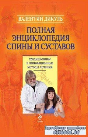 Валентин Дикуль - Полная энциклопедия спины и суставов