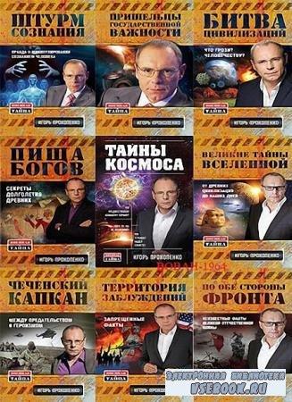 Игорь Прокопенко - «Военная тайна» серия (18 книг)
